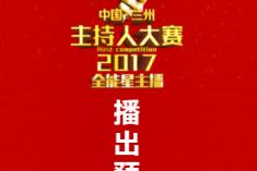 【H5】2017中国?兰州主持人大赛播出时间预告