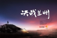 【H5】大型电视纪录片《决战兰州》