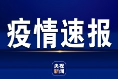 最(zui)新!新增確診(zhen)13例(li),其(qi)中境(jing)外(wai)輸入12例(li)