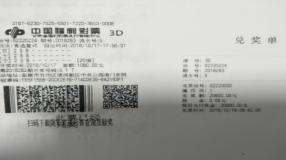 张掖彩民坚守多期  终获3D大奖2.08万元