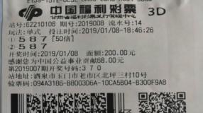 酒泉彩民新年斩获3D大奖10.4万元