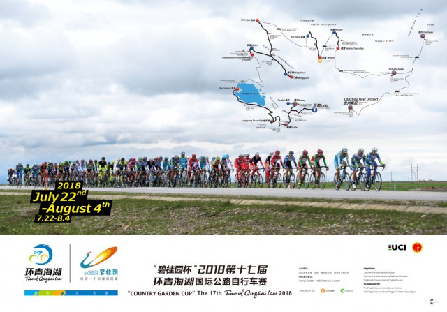 陈晶】7月21日,第十七届环青海湖国际公路自行车赛在青海省海东市乐都