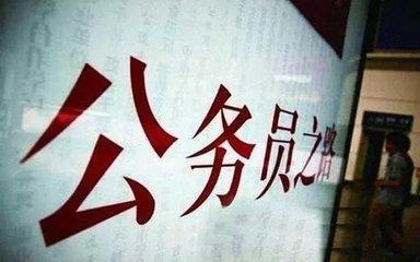 """报名!2018年甘肃""""省考""""公告发布"""