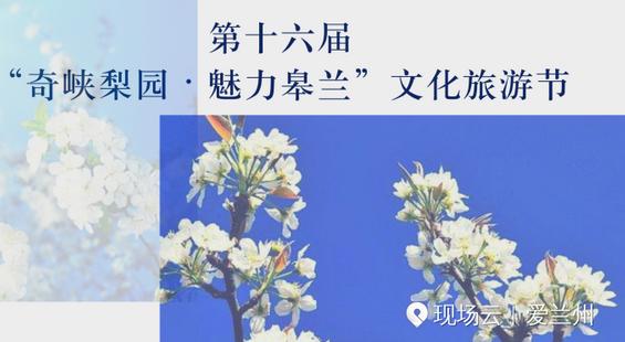 """【直播】第十六屆""""奇峽梨園?魅力皋蘭""""文化旅游節今日開幕"""