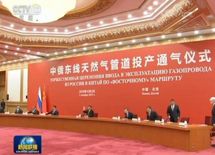 习近平同俄罗斯总统视频连线 共同见证中俄东线天然气管道投产通气仪式