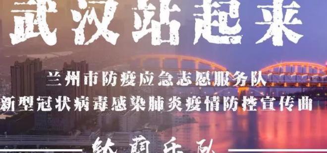 《武漢站起來》MV今日首發,詞曲作者是00后的蘭州娃!