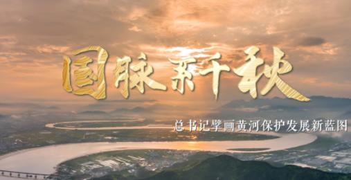 时政专题片丨国脉系千秋——总书记擘画黄河保护发展新蓝图