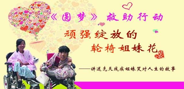 圆梦:顽强绽放的轮椅姐妹花