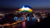 中国西北游