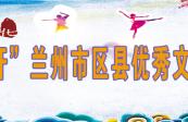 """""""金城百花开""""兰州市区县优秀文艺作品汇演"""
