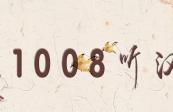 1008听汉字