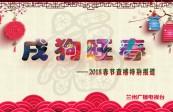 戌狗旺春—2018春节直播