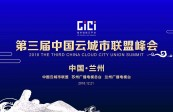 第三届中国云城市联盟峰会