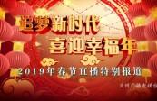 追梦新时代 喜迎幸福年——2019春节直播特别报道