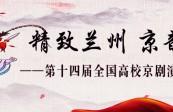 精致蘭州 京韻流芳——第十四屆全國高校京劇演唱會進行時