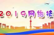 I@甘肅2019網絡扶貧博覽會