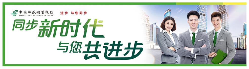 郵儲銀行甘肅省分行