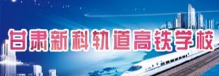 甘肃新科轨道高铁学校