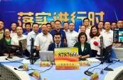 9月9日落实节目西固区人民政府