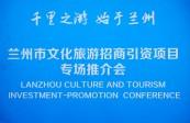 蘭州市文化旅游招商引資項目推介會