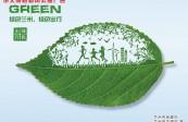《绿色兰州,绿色出行》(第九期)