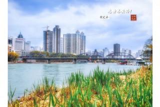 宏圖傳真——濱河泛綠