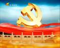 20170921党建播报