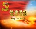 20190208党建播报