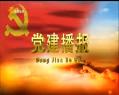 20190318党建播报