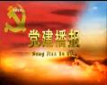 20190319党建播报