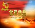 20190306党建播报