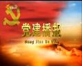 20190415党建播报