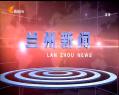 20190421蘭州新聞