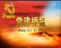 20190523党建播报
