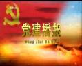 20190615党建播报