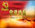 20190611党建播报