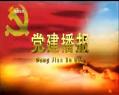 20190610党建播报