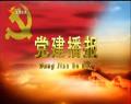 20180613党建播报