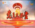 20181126党员大课堂