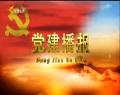 20190102党建播报