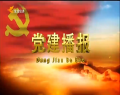 20190122党建播报