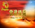 20190115党建播报
