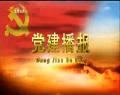 20190103党建播报