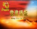 20190108党建播报