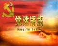 20190117党建播报