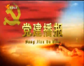 20190109党建播报