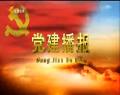 20190107党建播报
