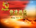 20190320黨建播報