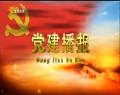 20190308党建播报