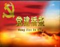 20190322黨建播報